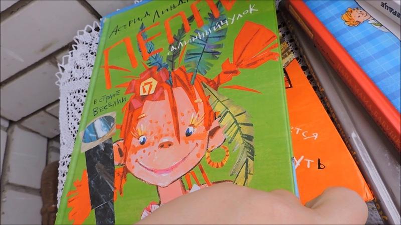 Детские летние книги, часть 2Коваль, Линдгрен, Вестли и другие