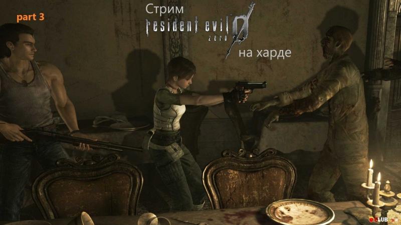 Resident Evil Zero на харде. Камера пыток