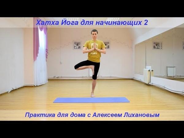 Урок 10. Хатха йога для начинающих 2. Практика для дома (февраль 2016)