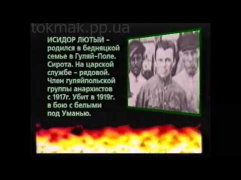 Ух ты, Токмак! Док. фильм Неистовый Нестор о Н. Махно 1998г.