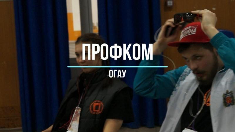 ПРОФКОМ.pt2