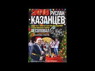 Отмечаем новый год!!! Руслан Казанцев!!!