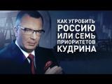 Как угробить Россию или Семь приоритетов Кудрина
