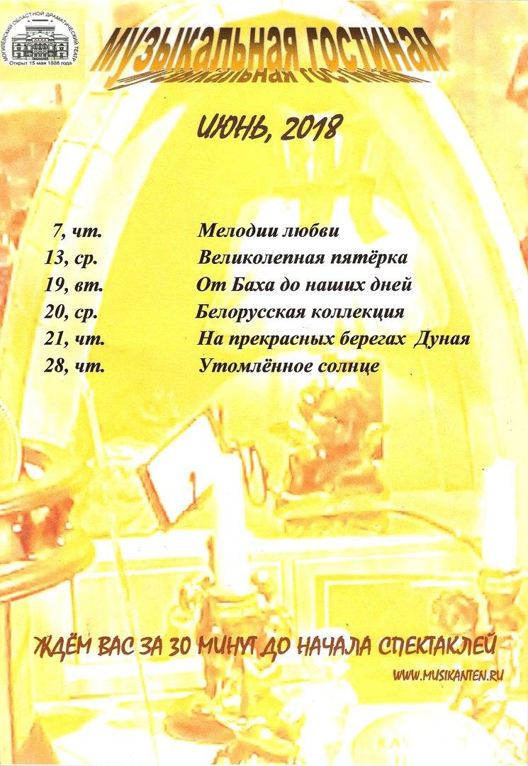 """Расписание """"Музыкальной гостиной"""" на июнь 2018"""