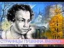 Cтраницы Пушкина листая. Стихи читает автор, поэтесса Ванда Медведева. Автор ролика Алексей Егоров.
