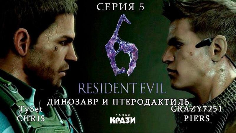 [Resident Evil 6 ChrisPiers] 5 - ДИНОЗАВР И ПТЕРОДАКТИЛЬ