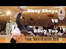 Финал Dare 2 Differ 2018. BBoy Toa (Body Carnival) vs Sho-ya (Mortal Combat).