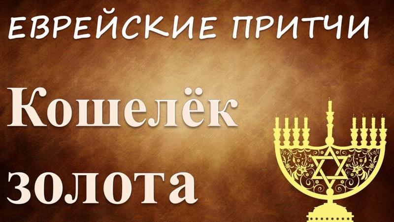 Еврейские притчи - Кошелёк золота