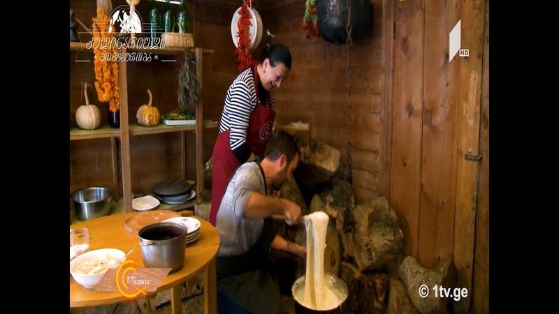 გურმანია - მეგრული სამზარეულო - ელარჯი და გე