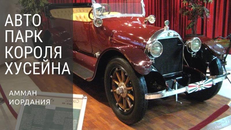 Автомобильный Парк Короля Хусейна/ Музей/ Иордания (СВЕКРОВЬ В КАДРЕ)