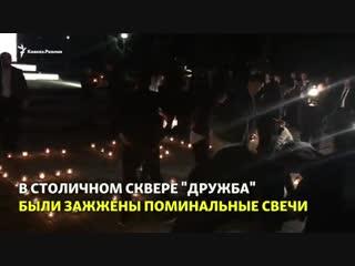 Махачкала скорбит по жертвам теракта в Керчи