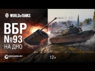 ВБР №93. На дно! [World of Tanks]