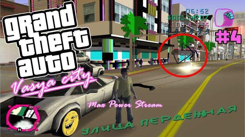 Тотальный пиз*ец в Vice City 4 стрим вебка упоротый мод GTA Вася Город (Vasya City)