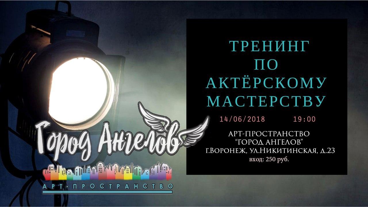 """Афиша Театральная студия в """"Городе Ангелов"""""""