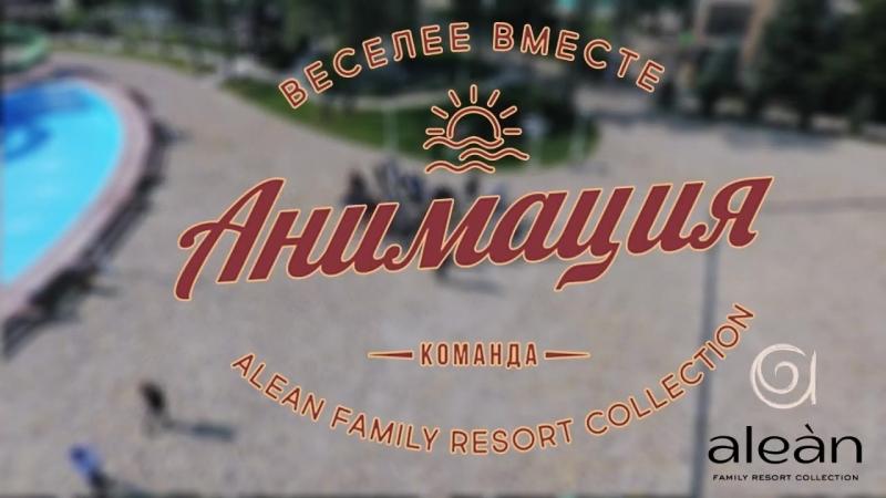 Учимся вместе с Alean Family Resort Collection
