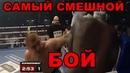 Самый СМЕШНОЙ И НЕЛЕПЫЙ БОЙ В ИСТОРИИ UFC!