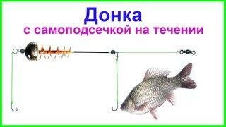 Моя ДОНКА с самоподсечкой НА ТЕЧЕНИИ !!! Ловил рыбца, густеру, подлещика. Насадка САЛО. Fishing