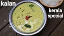 Kalan recipe kerala sadya kalan recipe kurukku kalan curry