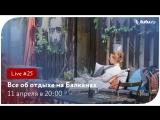 Все об отдыхе на Балканах    Туту.ру Live #25