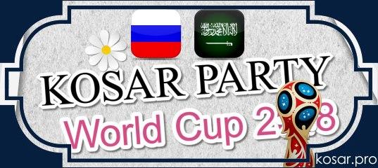 14 июня 2018 18:00UTC+3 Россия - Саудовская Аравия Чемпионат мира по футболу 2018 в России Матч №1 Лужники,Москва