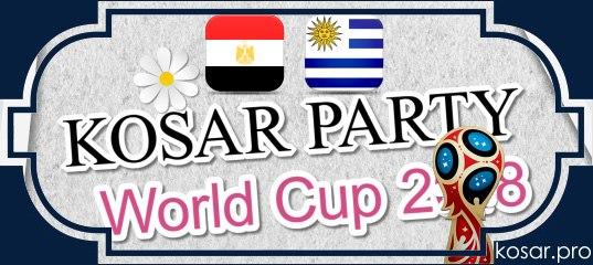 15 июня 2018 17:00UTC+5 Египет - Уругвай Чемпионат мира по футболу 2018 в России Матч №2 Екатеринбург Арена,Екатеринбург