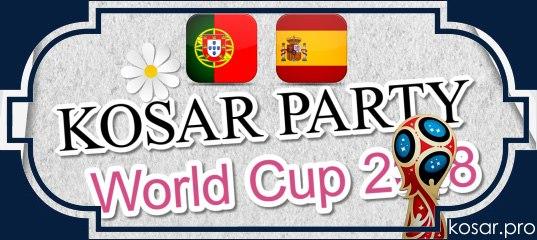 15 июня 2018 21:00UTC+3 Португалия - Испания Чемпионат мира по футболу 2018 в России Матч №3 Олимпийский стадион Фишт,Сочи