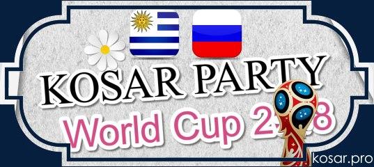 25 июня 2018 18:00UTC+4 Уругвай - Россия Чемпионат мира по футболу 2018 в России Матч №33 Самара Арена,Самара