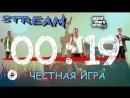 ⚠ STREAM _ GTA 5 / СЮЖЕТ/ 19