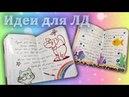 DIY   Оформляем ЛД   22 идеи для Личного Дневника   3 часть