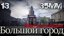 35MM [HD] 13 ~ Большой город Хорошая концовка