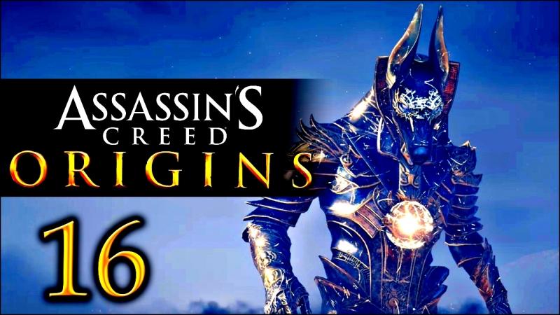 Прохождение Assassin's Creed: Origins - Часть 16 [Боги, слоны, филаки. Кто круче?]
