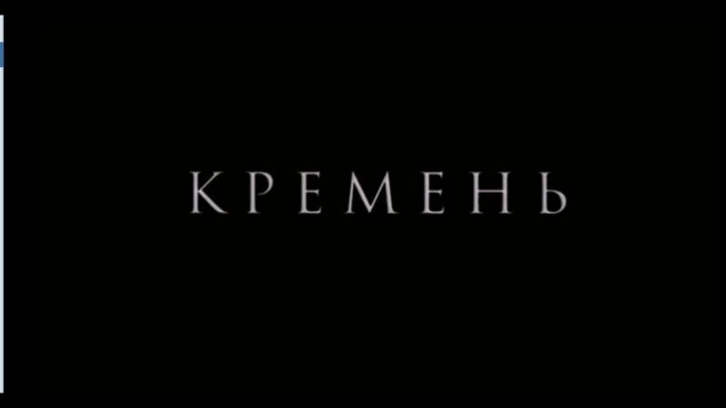 Александр Ратников в фильме Кремень/эпизод/Наше Киноvk.com/ratnikovclub