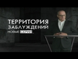 Территория заблуждений с Игорем Прокопенко (21.04.2018, Документальный)