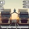 Грузоперевозки b2b Переезд Газель Москва