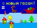Novogodnyaya_otkrytka_Katyagin_Dmitriy