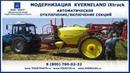 Автоматическое отключение секций - модернизация опрыскивателя Kverneland iXtrack - ООО КАСТ