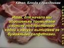 Тушенка из свинины в духовке Пошаговый рецепт приготовление Блюда к праздникам