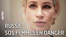Russie : SOS femmes en danger   ARTE Reportage