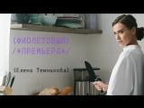 🎥 Премьера: Елена Темникова - Фиолетовый (#tupomusic)