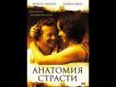 Анатомия страсти Book of love 2004