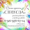 """Салон красоты """"Стрекоза"""" г.Можайск"""