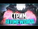 [McGreazy] СТРИМ С КОМАНДОЙ LMAO! С ГОЛОСОМ Mini-Games VimeWorld