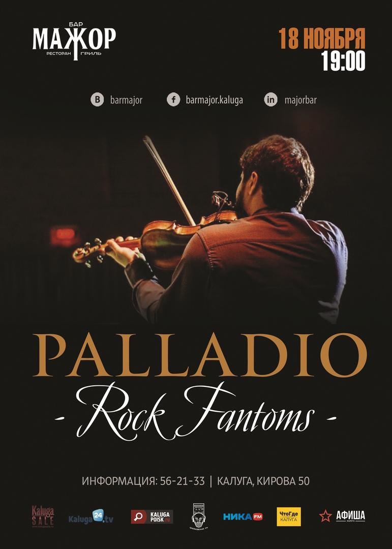 Афиша Калуга 18.11// PALLADIO // ROCK FANTOMS // БАР МАЖОР