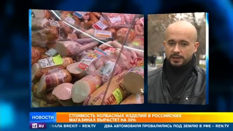 Финансовый эксперт прокомментировал возможное повышение цен на колбасу