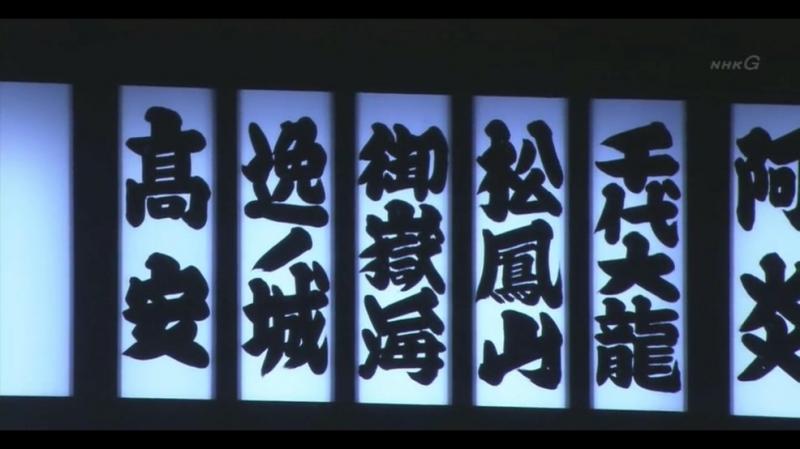 大相撲名古屋場所 十四日目