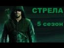 >>>--S-T-P-e-Л-А> 5 сезон