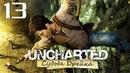 Uncharted Судьба Дрейка Drake's Fortune Глава 12 Вверх по реке 13 PS4 60fps