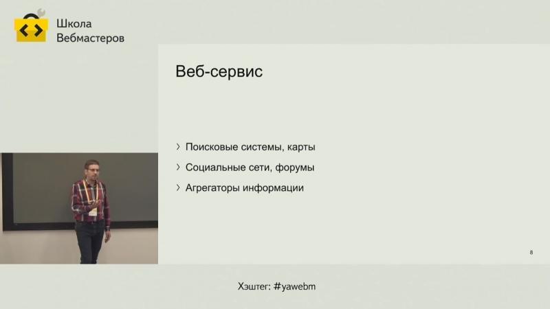 005. Типы сайтов и потребности аудитории – Алексей Иванов