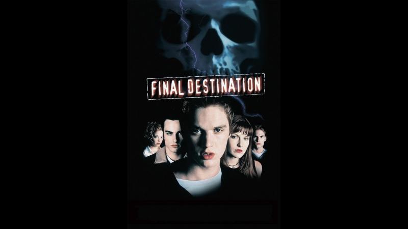 Пункт назначения 1 Final Destination 1, 2000 перевод Гаврилова