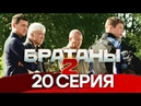 Боевик Братаны 2 20 я серия